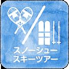 スノーシュー / スキーツアー