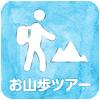 お山歩ツアー